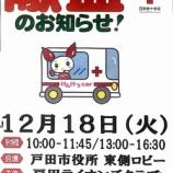 『戸田市役所東側ロビーで献血のお願い。12月18日火曜日の10〜11時45分・13〜16時半。戸田ライオンズクラブ主催です。どうぞ可能な方はご協力ください。』の画像