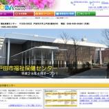 『戸田市健康福祉センターにCAFEこるぽ 6月1日オープン』の画像