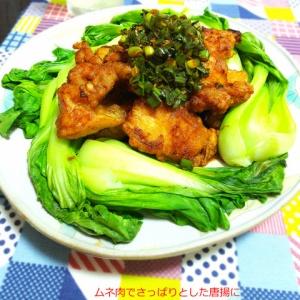 さっぱりしながら食べ応え十分!鶏ムネ肉の油淋鶏風