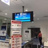 『JTA Yクラス搭乗記[ISG→HND]サファイアチャレンジ⑱』の画像
