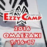 『2016 Ezzy & Angulo Camp in Omaezaki 開催決定』の画像