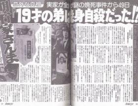 明石家さんまの弟が死んだ当時の週刊誌が惨い