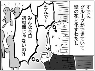 知らない人ばかりのパーティーに行く時の心得【上阪物語10話】