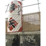 『醤天(広島)』の画像
