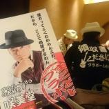 『「肉の日」の神戸牛焼き肉イベントで、日本一縁起がいい歌手 ブラボーしろうさんから 太鼓判をいただきました♪』の画像