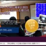 『【近日開催!】5時間でわかる熱伝導率計測技術セミナー/LF法による複合材の熱拡散率測定|7/21東京会場』の画像