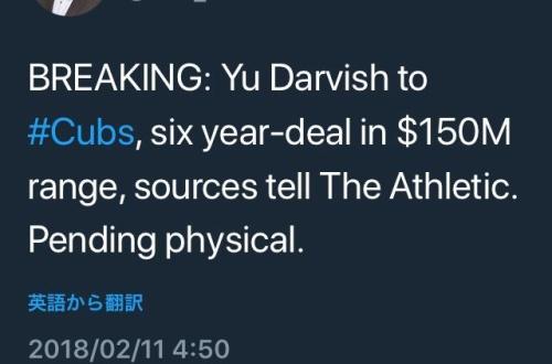 【速報】ダルビッシュ、6年150mでカブスと合意!!!!!のサムネイル画像