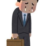 『【悲報】意識低い会社でテレワーク始めた結果、とんでもないことになるwwwwwww』の画像
