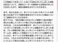 【どぼん・大富豪】RQ社、係数の変更に関して無駄に長い言い訳を公開【麻雀・七並べ】