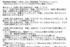 【ミリシタ】玲音のゲストコミュ公開!新たに「OVER MIXコース」が実装!!