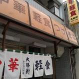 『大勝軒 祖師ヶ谷大蔵店 @東京都/世田谷区』の画像