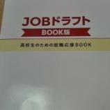 『「JOBドラフト BOOK版・最終決戦号」漫画3話目掲載のお知らせ』の画像