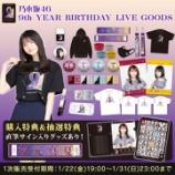 『『9th YEAR BIRTHDAY LIVE』より緊急速報!!!!!!!!!!!!キタ━━━━(゚∀゚)━━━━!!!』の画像