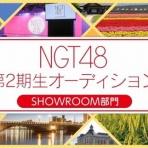 NGT48まとめトキ!【NGT48のまとめ】