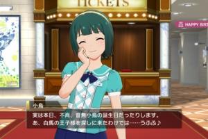 【ミリマス】小鳥さん誕生日おめでとう!
