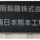 『大阪製鐵(5449)-エフィッシモキャピタルマネージメント』の画像