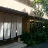 『トキオ旅【1041日目】』の画像