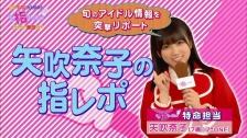 【画像】矢吹奈子、「この指と~まれ!2019元旦スペシャル」に出演