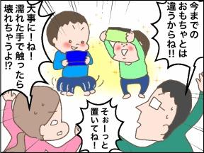 【4コマ漫画】我が家にDSがやってきた!!