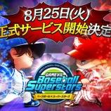 『【ベボスタ】8月25日(火)正式サービススタート』の画像