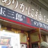 『坂東玉三郎主演「ふるあめりかに袖はぬらさじ」@京都・南座』の画像
