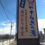 『やすらぎ処 湯けむり食堂 @栃木県/佐野市』の画像