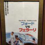 『「フォードvsフェラーリ」の感想』の画像