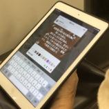 『島袋光紀「生理痛で優先席に座る」女性にタブレットで「厚かましさに程がある」と見せツイッター炎上【画像】』の画像