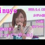 まるごと!☆Kinuyo☆