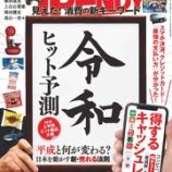 『【乃木坂46】『令和ヒットを創る23人』に高山一実が選ばれる!!!!』の画像