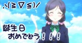【ラブライブ!】本日は「のんたん」こと東條希の誕生日!お祝いケーキまとめ!!おめでとう!!