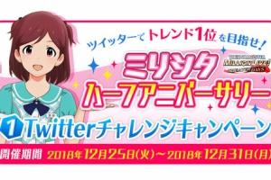 【ミリシタ】ミリシタTwitterチャレンジキャンペーン開催!本日のキーワードは「 #煩悩の数だけミリシタ担当アイドルに一言」!