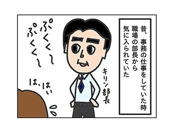 18. 食事のお誘い/キリンのセクハラ・パワハラ