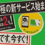 『Suicaで電車に乗るたびにポイントが貯まる!JALカード+JMBWAONの併用でポイント三重取りもOK!』の画像