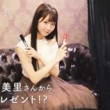 『[まるまる女子] みりにゃのサイン入りチェキを1名様にプレゼント♪【大谷映美里】』の画像
