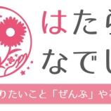 『はたらくなでしこ in 浜松』の画像