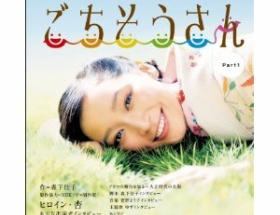 【ドラマ/視聴率】NHK連続テレビ小説「ごちそうさん」初回視聴率は22.0%!