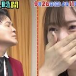 『衝撃映像!!!顔真っ赤・・・中田花奈、千鳥ノブにドッキリで泣かされてしまう・・・』の画像