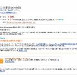 『ついにKindleで発売スタート!!! <KDP電子書籍出版実録 その6 最終回>』の画像