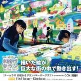 『岐阜県初上陸!『チームラボお絵かきタウン&ペーパークラフトpresented by CCN』開催中!』の画像