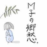 『🌱M子の郷愁🌱』の画像