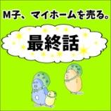 『M子、マイホームを売る〜最終話〜』の画像