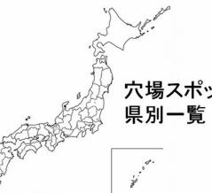 ★穴場スポット県別一覧★