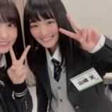 『菅井友香のブログに欅坂46 2期生山﨑天が初登場!』の画像
