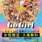 『Go Girl 〜女性限定無料興行〜』 ☆4月4日(日)板...