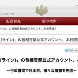 『首相官邸がLINE公式アカウントを開設【湯川】』の画像