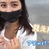 林ゆめ、マネージャーと鎌倉の海へ セクシーな水着チラ見せに「最高」と反響