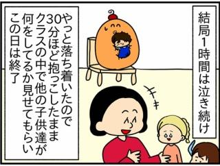 1679続き.ふりぽよの幼稚園奮闘記④ 1-2日目