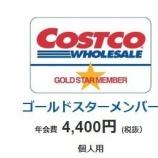 『【COST】コストコの年会費を配当金で賄うにはいくら必要か?』の画像