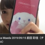 『[=LOVE] 前田彩佳ちゃんがシナモン×イコラブのケース使う…』の画像